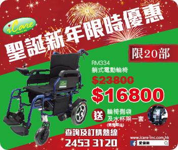 RM334斜躺式電動輪椅